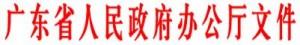 广东办公厅文件