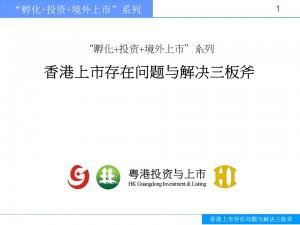 香港上市存在问题与解决三板斧