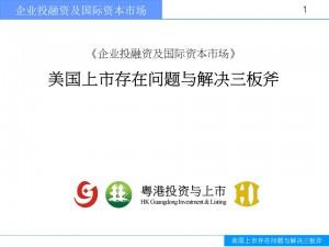 China enterprise US listing